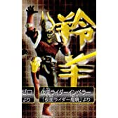 HGシリーズ 仮面ライダー555 その名はカイザ編 仮面ライダーインペラー 単品 フィギュア ガチャ ガチャガチャ ガチャポン BANDAI