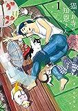 猫のお寺の知恩さん(1) (ビッグコミックス)