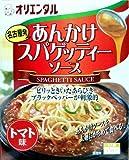 オリエンタル あんかけスパゲッティーソース 150g 【全国こだわりご当地カレー】