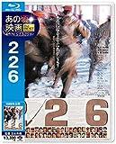 あの頃映画 the BEST 松竹ブルーレイ・コレクション 226 [Blu-ray]