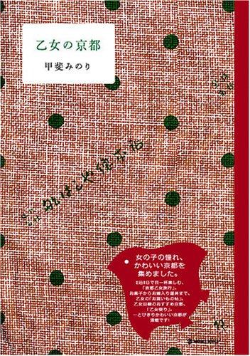 乙女の京都 (マーブルブックス)の詳細を見る