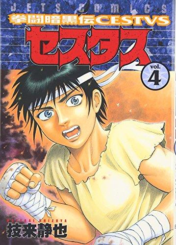 拳闘暗黒伝セスタス 4 (ジェッツコミックス)の詳細を見る