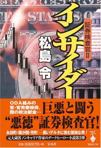 証券検査官〈2〉インサイダー (宝島社文庫)の詳細を見る