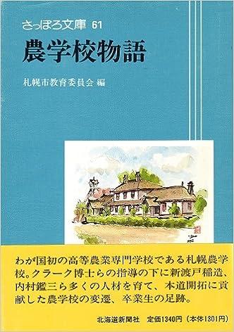 農学校物語 (さっぽろ文庫 (61))...