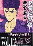 湘南純愛組! vol.12 (講談社漫画文庫)
