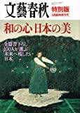 文藝春秋 特別版 和の心 日本の美