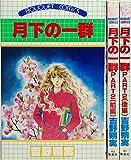 月下の一群 PART2 全2巻完結(ぶーけコミックス) [マーケットプレイス コミックセット]