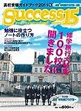 サクセス15 2011ー6―高校受験ガイドブック 特集:修学旅行大特集100校に聞きました
