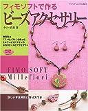 フィモソフトで作るビーズアクセサリー―樹脂粘土「フィモソフト」を使ったミルフィオリデザインの手作りビーズとアクセサリー (ブティック・ムック―クラフト (No.541))