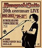 """Kazuyoshi Saito 20th Anniversary Live 1993-2013 """"20<21"""" ~これからもヨロチクビ~ at 神戸ワールド記念ホール2013.8.25 (Blu-ray盤)"""