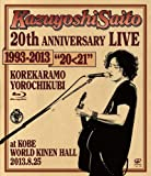 "Kazuyoshi Saito 20th Anniversary Live 1993-2013""20<21""〜これからもヨロチクビ〜 at 神戸ワールド記念ホール2013.8.25"