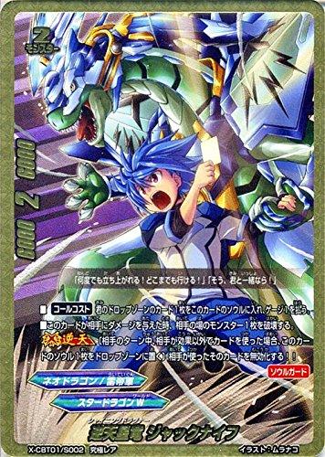 バディファイトX(バッツ)/逆天星竜 ジャックナイフ(究極レア)/最強バッツ覚醒! 〜赤き雷帝〜