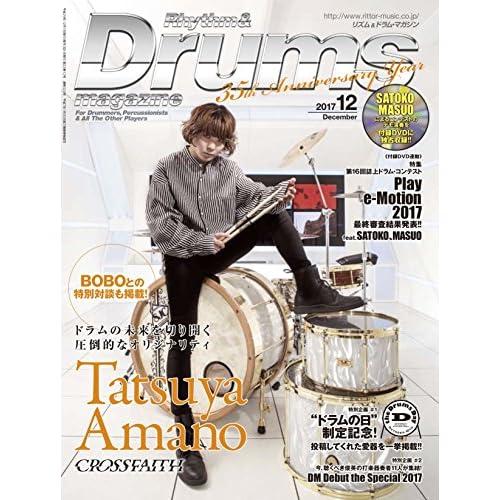 Rhythm & Drums magazine (リズム アンド ドラムマガジン) 2017年 12月号 (DVD付) [雑誌]