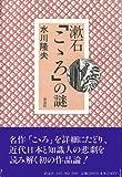 漱石『こゝろ』の謎