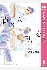 消えた初恋 1 (マーガレットコミックスDIGITAL) Kindle版