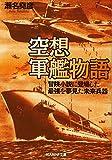 空想軍艦物語―冒険小説に登場した最強を夢見た未来兵器 (光人社NF文庫)
