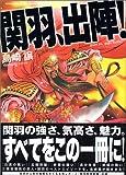関羽、出陣! / 島崎 譲 のシリーズ情報を見る