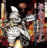 最後のヘビーメタル~LAST OF HEAVY METAL~