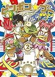 ピンポン☆ブー 2 (まんがタイムコミックス)