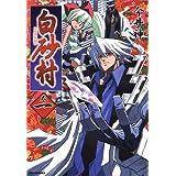 白砂村 巻1 (IDコミックス REXコミックス)