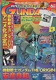 GUNDAM A (ガンダムエース) 2009年 06月号 [雑誌]