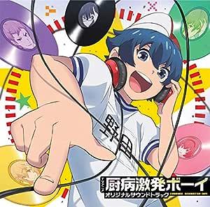 【Amazon.co.jp限定】TVアニメ『厨病激発ボーイ』オリジナルサウンドトラック (デカジャケット付)