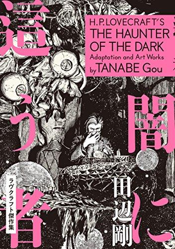 闇に這う者 ラヴクラフト傑作集<ラヴクラフト傑作集> (ビームコミックス) -