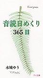 音読日めくり365日