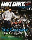 HOTBIKE Japan (ホットバイクジャパン) 2009年 01月号 [雑誌] 画像