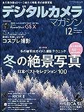 インプレス デジタルカメラマガジン2015年12月号の画像