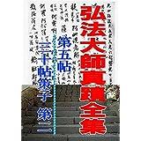 弘法大師真蹟全集 第5帖: 弘法大師コレクション010
