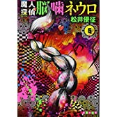 魔人探偵脳噛ネウロ 5 (集英社文庫 ま 24-5)