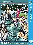 キン肉マン 49 (ジャンプコミックスDIGITAL)