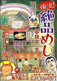 俺流!絶品めし Vol.15 麺食い党 [雑誌] (ぶんか社コミックス)