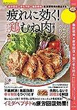 やわらか鶏むね肉の食べ方 楽LIFEシリーズ