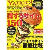 YAHOO ! Internet Guide (ヤフー・インターネット・ガイド) 2007年 08月号 [雑誌]