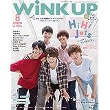 WiNK UP (ウインクアップ) 2019年 8月号