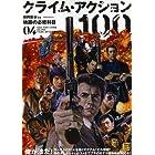 映画秘宝EX 映画の必修科目04 クライム・アクション100 (洋泉社MOOK)