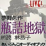 瓶詰地獄(アイ文庫LIVE収録版)