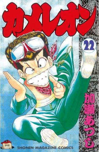 カメレオン(22) (週刊少年マガジンコミックス)