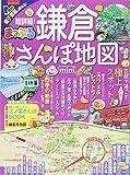 まっぷる 超詳細! 鎌倉さんぽ地図mini (まっぷるマガジン)