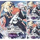 Fate/Grand Order -Epic of Remnant- 亜種特異点Ⅳ 禁忌降臨庭園 セイレム 異端なるセイレム 連載版