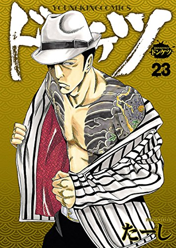 ドンケツ (23) (ヤングキングコミックス)