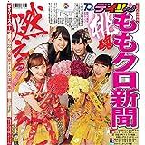 デイリースポーツ (著) 新品:   ¥ 250