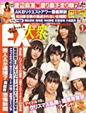EX (イーエックス) 大衆 2012年 01月号 [雑誌]