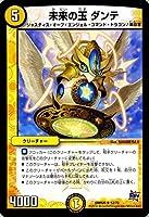 デュエルマスターズ 未来の玉 ダンテ(レア)/第4章 正体判明のギュウジン丸!! (DMR20)/ シングルカード