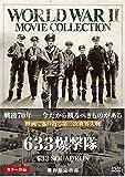 633爆撃隊〔期間限定出荷〕[DVD]