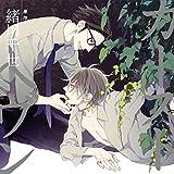 ドラマCD「カーストヘヴン」(初回限定盤)