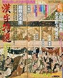 漢字特選 2017年 09 月号 [雑誌]: クロスワードDay 増刊