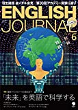 CD付 ENGLISH JOURNAL (イングリッシュジャーナル) 2018年6月号